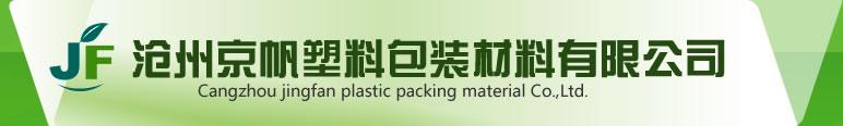 沧州京帆塑料包装材料有限公司